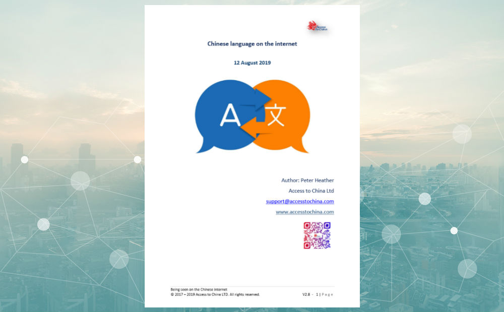 Access to China Chinese language on the internet report cover icon