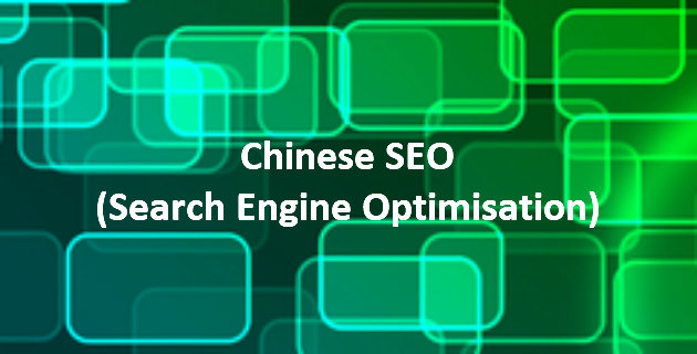 Setting up Chinese SEO for your internet content will help your business be seen in China