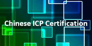 Chinese ICP Certification sm
