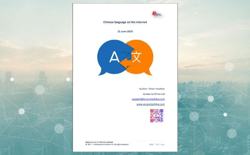 Chinese language on the internet